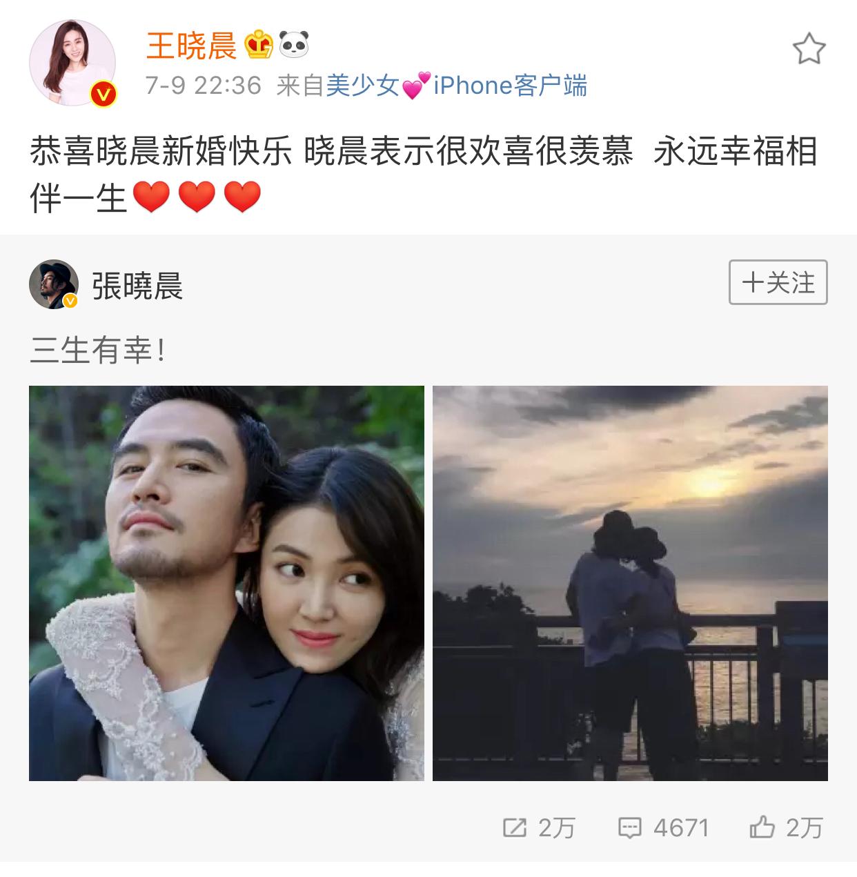 王晓晨为张晓晨婚讯送祝福 网友:分不清楚