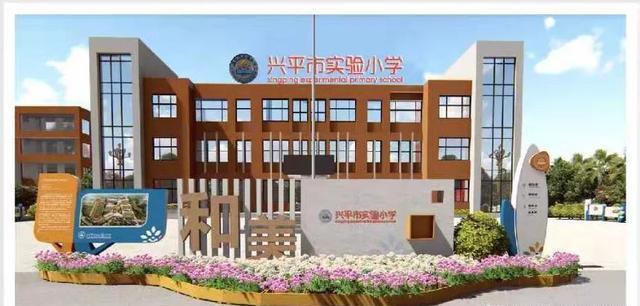 丰润和美文化 打造教育品牌——兴平市实验小学正式投入使用