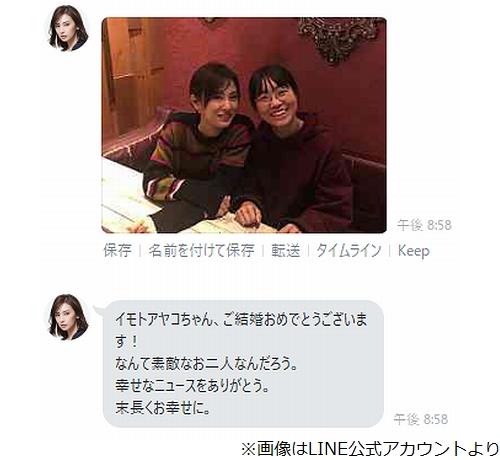 北川景子给好友イモトアヤコ的结婚祝福