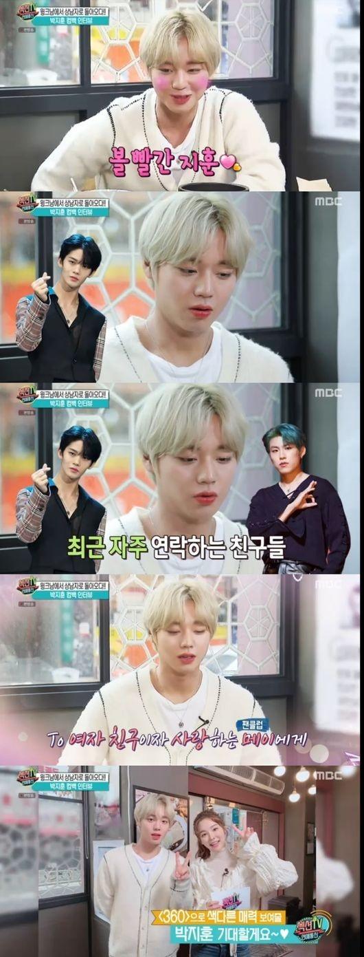 朴志训讲述Wanna One不变的友情 最常联系朴佑镇和裴珍映