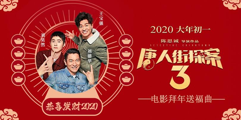 刘德华搭档王宝强刘昊然献唱《唐人街探案3》拜年送福曲