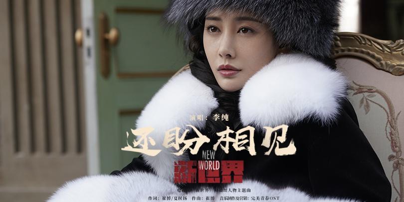 李纯为《新世界》献唱 远程录音人物主题曲《还盼相见》