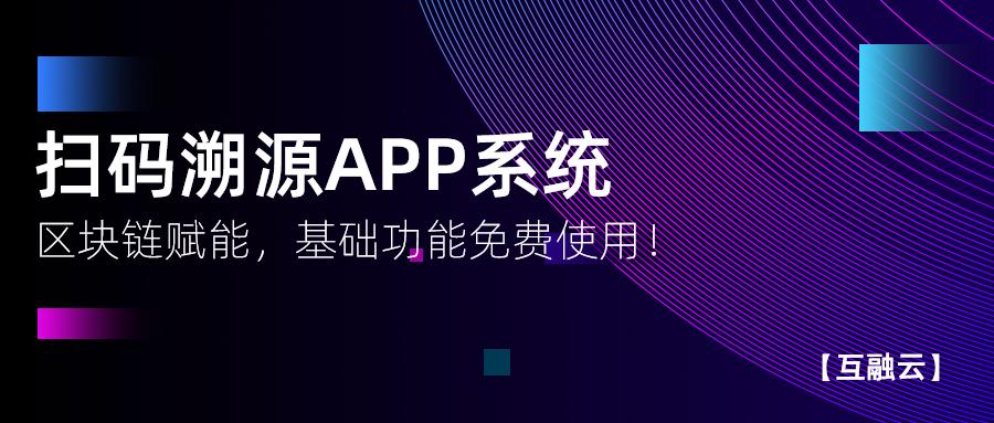 互融云 扫码溯源APP系统搭建:区块链赋能,基础功能免费使用!
