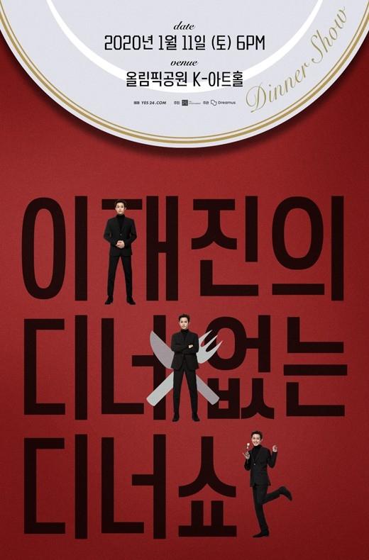 李在真将首次在韩国举办个人粉丝见面会和粉丝度过的特别时间