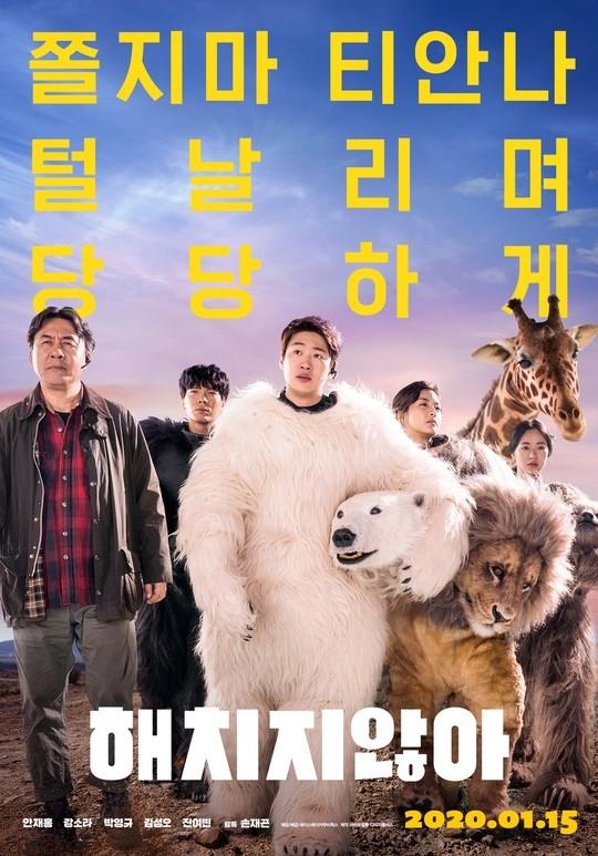 安宰弘和姜素拉主演电影《没有伤害》海报公开 能拯救濒临倒闭的动物园吗?