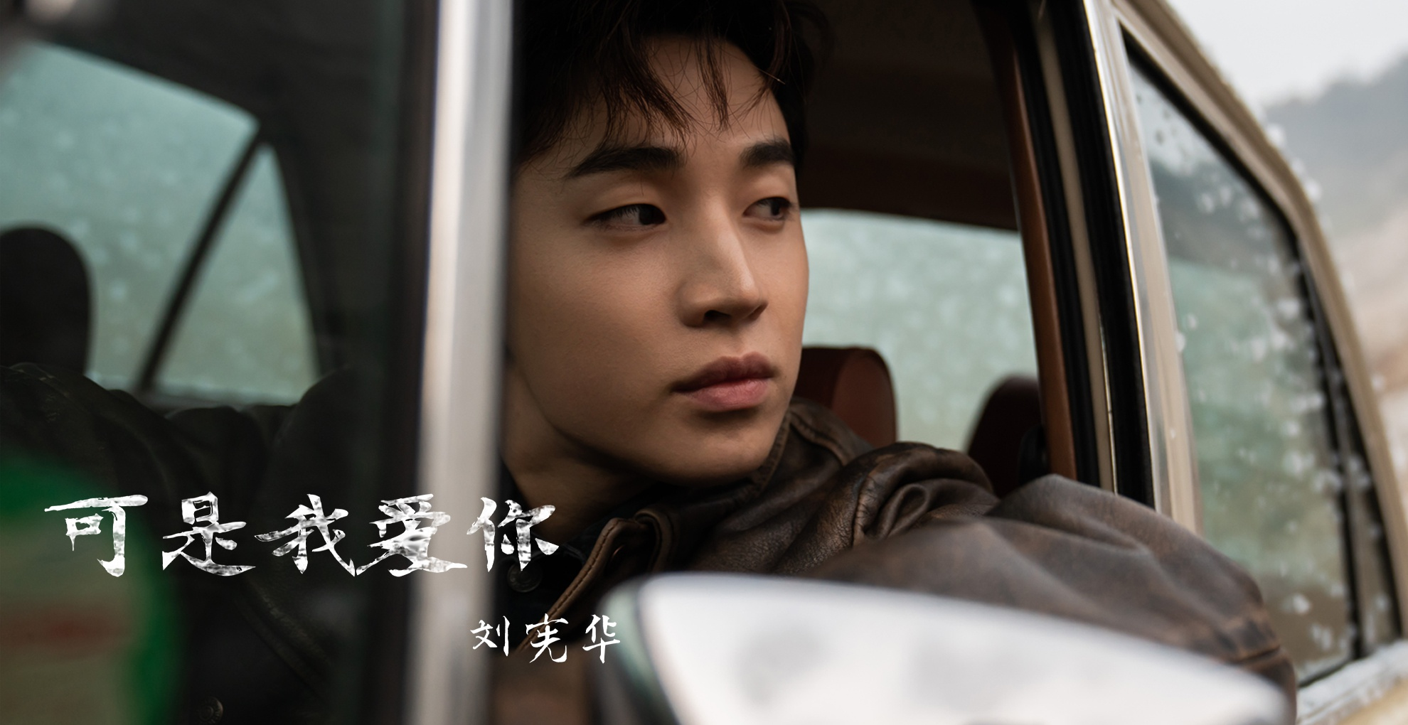 刘宪华原创单曲《可是我爱你》发布 将初恋写进歌里