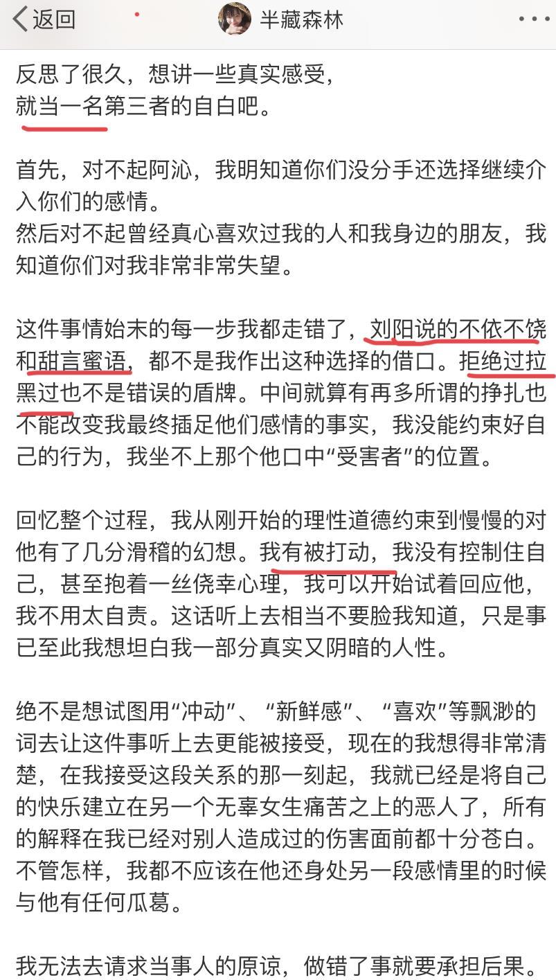"""""""半藏森林""""发表""""获胜感言"""",顺便和刘天��神甲瞬�g覆�w全身阳秀了一把恩爱"""