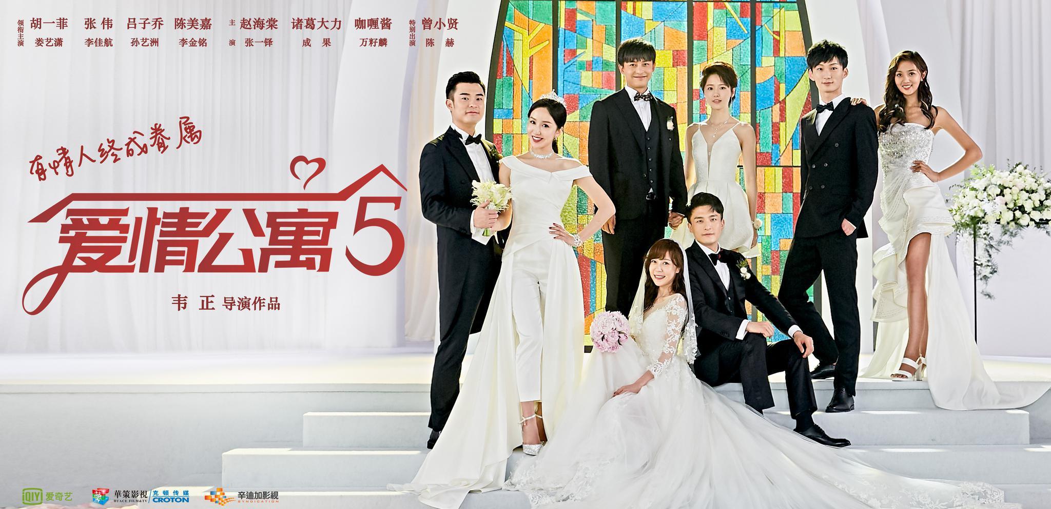 《爱情公寓5》新预告曝贤菲婚礼 最终季有情人终成眷属