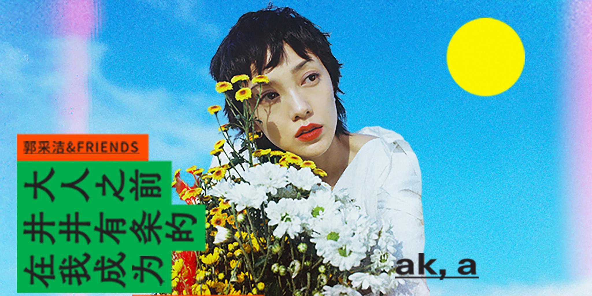 郭采洁以歌手身份回归 《在我成为井井有条的大人之前》MV首发