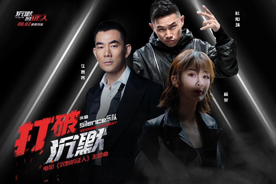 杨紫任贤齐欧阳靖为电影献声 《打破沉默》发布