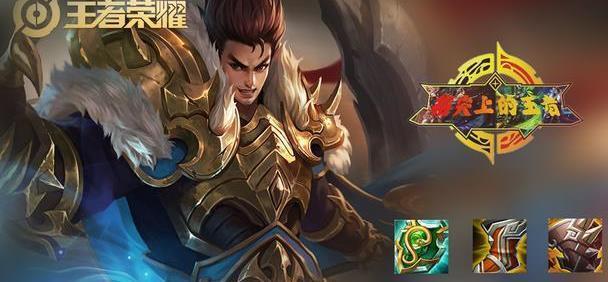 游戏首班车:王者荣耀全英雄出装铭文-坦克篇