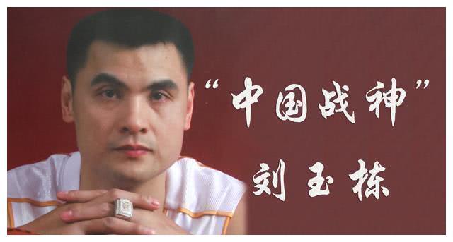 刘玉栋和王治郅,都是八一男篮的功勋球员,谁的成就,要高一
