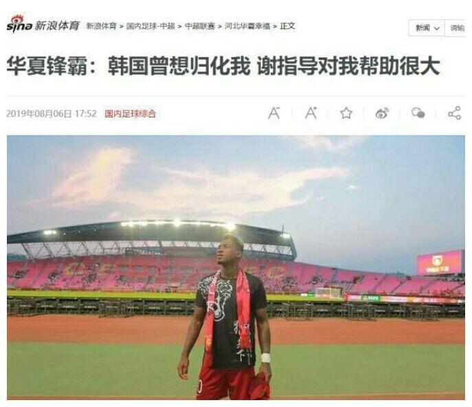25岁身高1米96!中超前锋拒绝韩国归化,现在保级队19场造9球