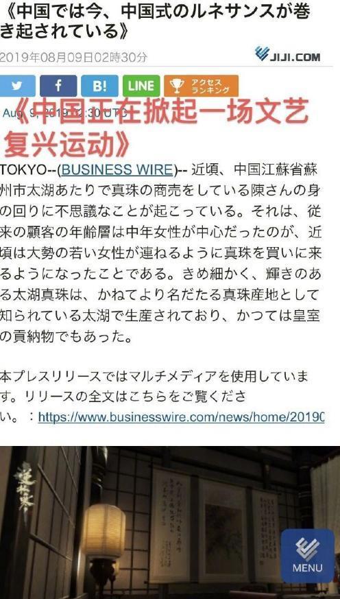 日本第二大媒体分析逆水寒成功原因:在中国文艺复兴潮流下的赢家