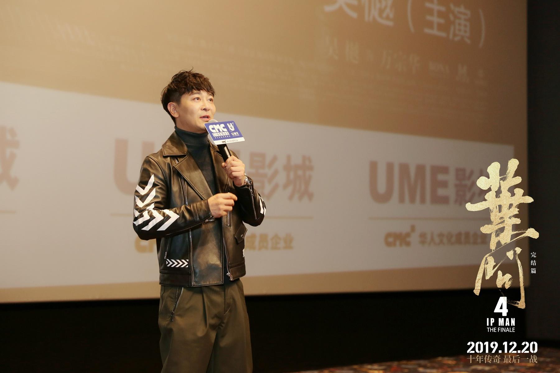 《叶问4》票房达4.85亿 咏春战太极获赞,吴樾献唱推广曲《名扬》