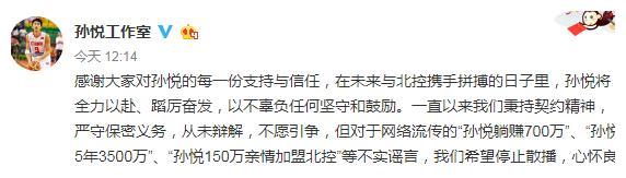 """孙悦工作室:盼停止传播""""孙悦躺赚700万""""等不实谣言"""
