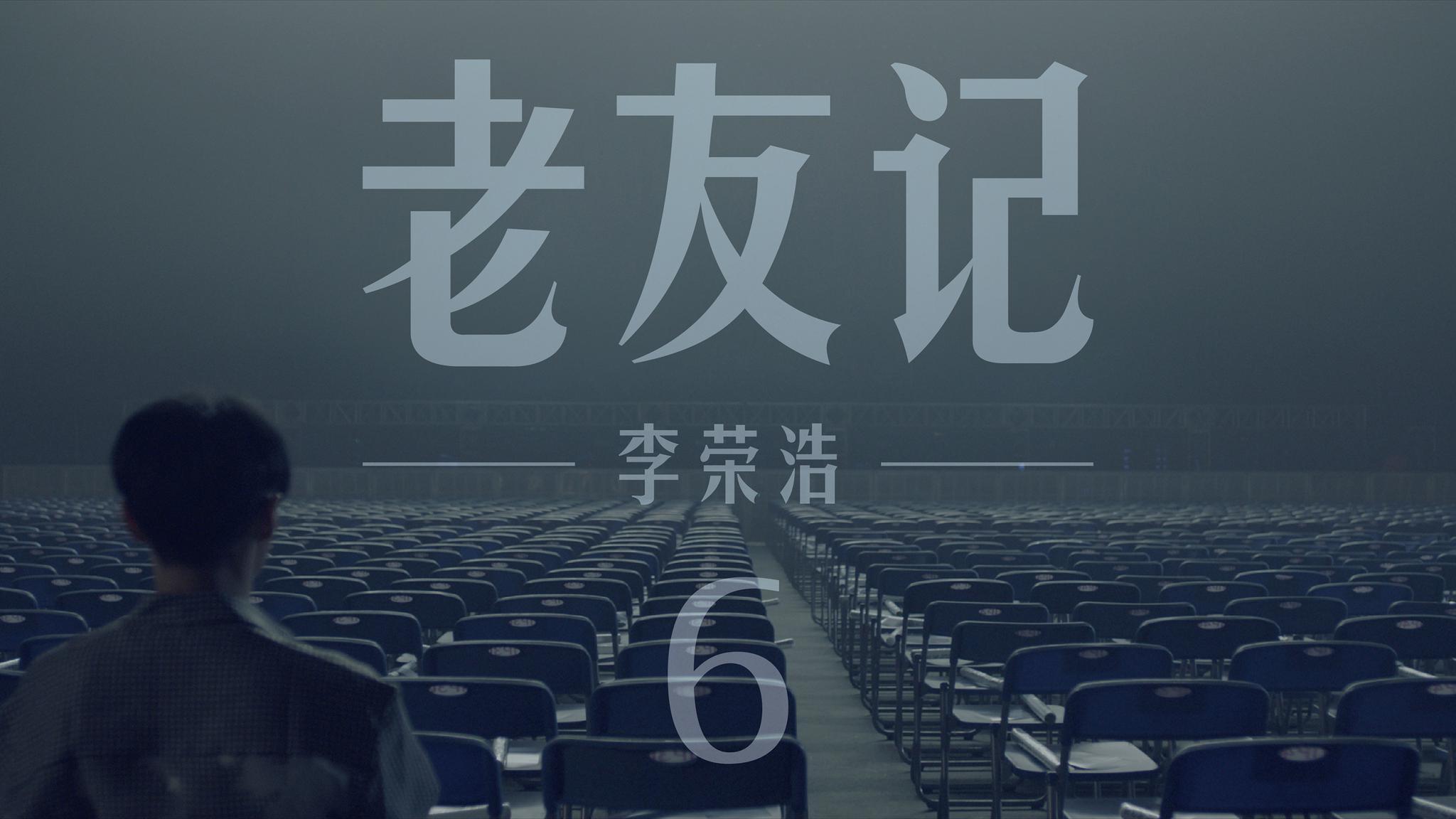 李荣浩新歌《老友记》正式官宣 12月21日将上线
