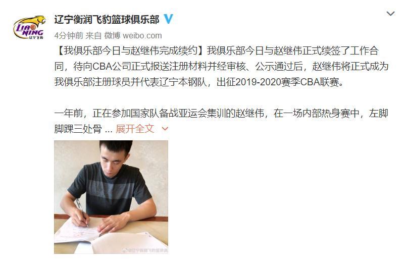 辽宁男篮官方宣布续约国手,重伤回归后找回状态,对篮球执着