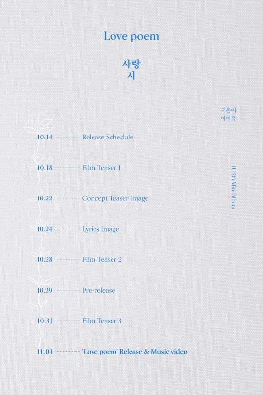 IU公开第五张专辑《Love poem》官方日程表11月1日发售