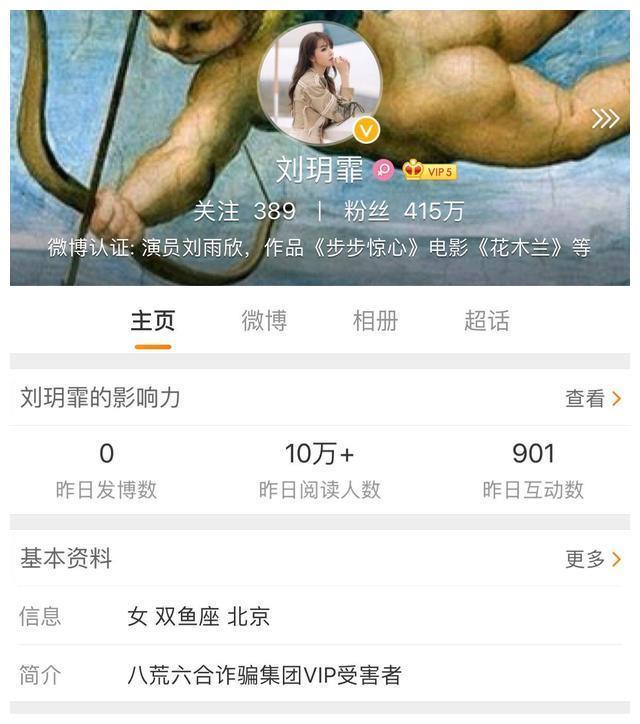 三生三世枕上书版权拥有者刘玥霏发了非常负面的微博!这是咋了?