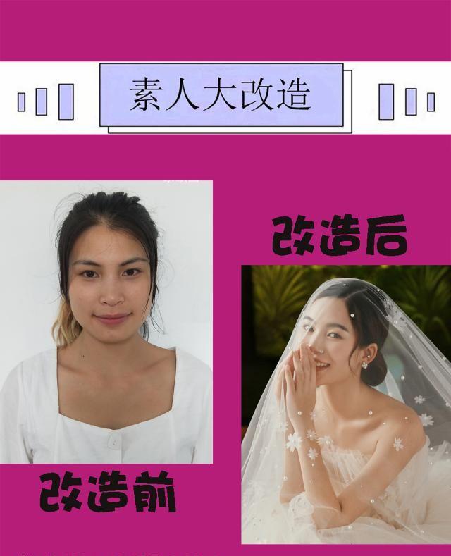 新娘怎么选造型?素人改造10月⑤:素颜变女神!西安婚纱摄影