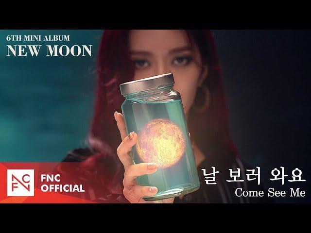 AOA公开主打歌《Come See Me》MV 让人上瘾的舞曲