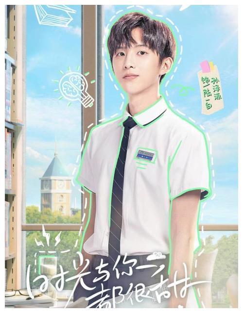 《时光与你都很甜》定档情人节,孙泽源和吕小雨的CP你磕吗