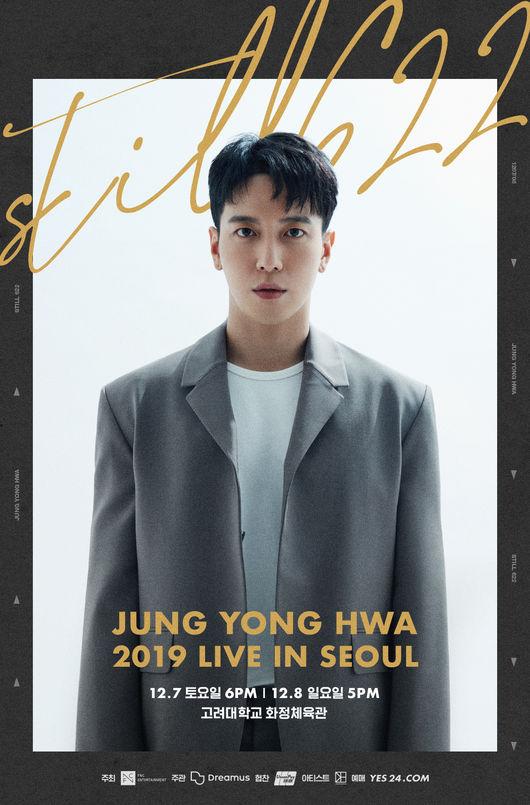 CNBLUE郑容和继首尔之后在马尼拉举行2020亚洲巡回演唱会 退伍后正式开始活动