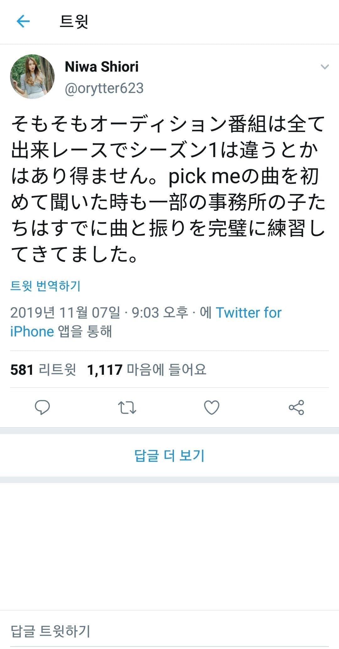 《PRODUCE 101》第一季选手丹羽紫央里透露说 部分练习生《Pick Me》中得到了优待