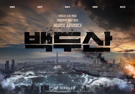 从李秉宪到裴秀智豪华阵容12月公开电影《白头山》海报 压倒性的紧迫感