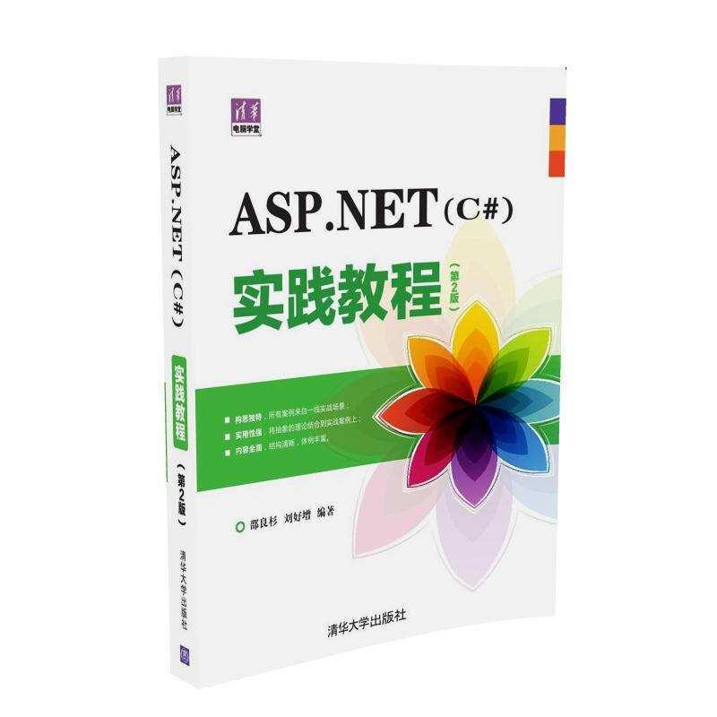 asp入門教程 如何用ASP模板建網站