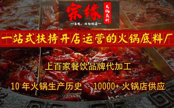 四川火锅底料生产厂家采购底料开店,得先弄清楚这一点才行!