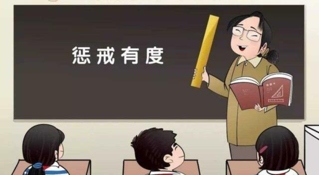 教育惩戒学生必须有理有利有节,老师不可滥用处罚权!