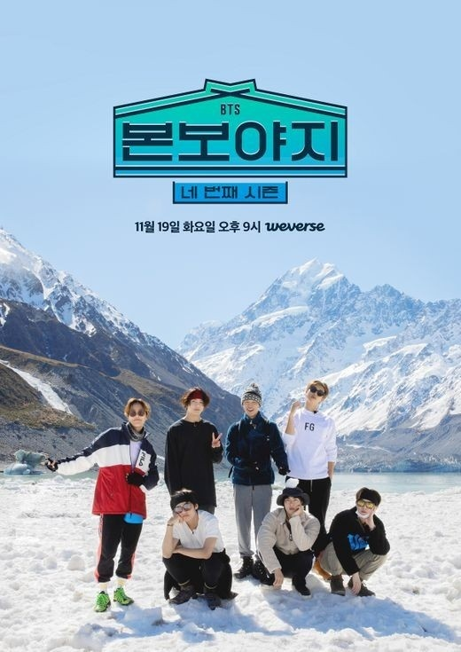防弹少年团《BTS BON VOYAGE》第四季预告 惊险刺激的新西兰旅行