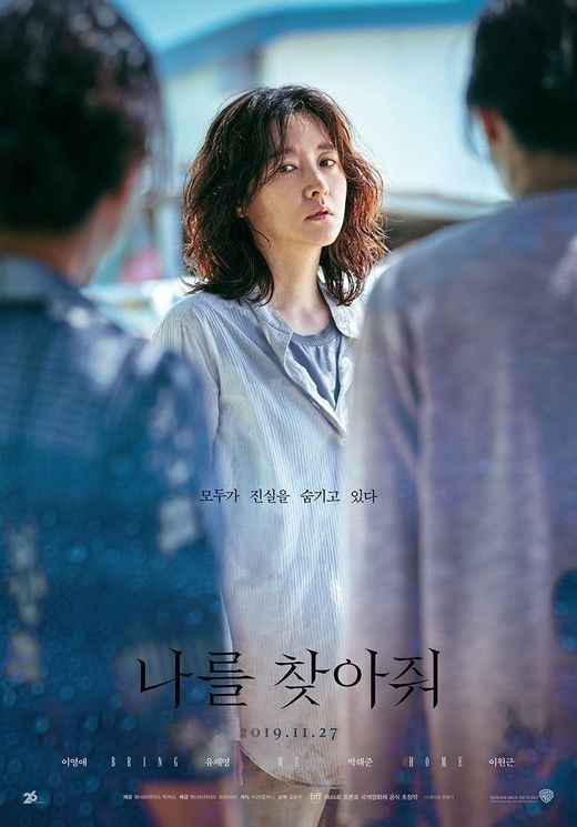 李英爱主演的电影《找到我》公开新海报 强烈的存在感