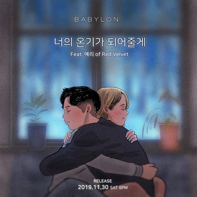 Babylon新曲《成为你的温暖》11月30日发售 Red Velvet Yeri金艺琳将参与