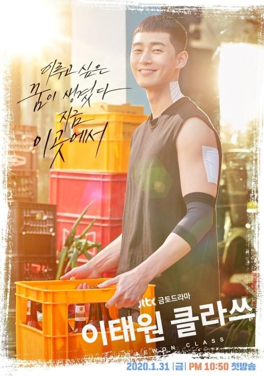 朴叙俊出演的《梨泰院Class》预告海报第2弹公开 在温暖的阳光下灿烂的笑容
