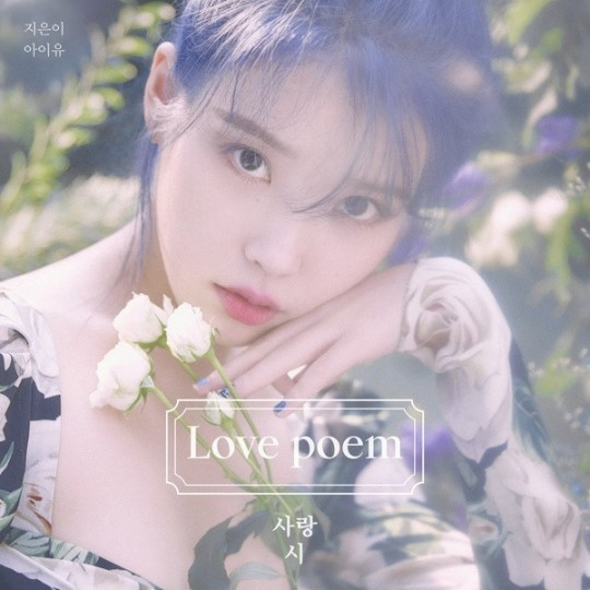 IU第5张迷你专辑《Love poem》全部收录歌曲实时排行榜前10名