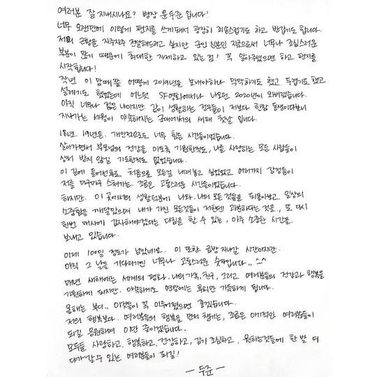 入伍中的尹斗俊亲笔新年贺词 虽然辛苦但是什么事都想感谢