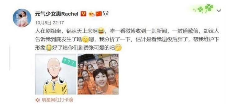 女排合照惠若琪被打马赛克,天津体育为什么要这样做?
