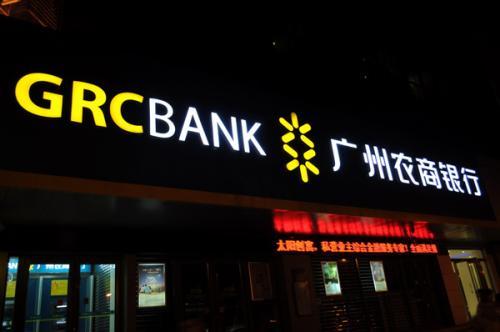 大连银行的四名前员工因涉嫌犯科放贷被警方拘留。去年,净利润下降了近20