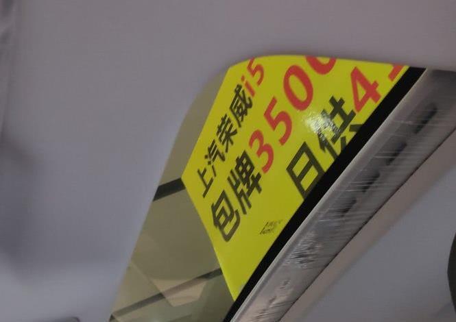 日屄综合_买过荣威感觉还不错,陪朋友来看荣威i5