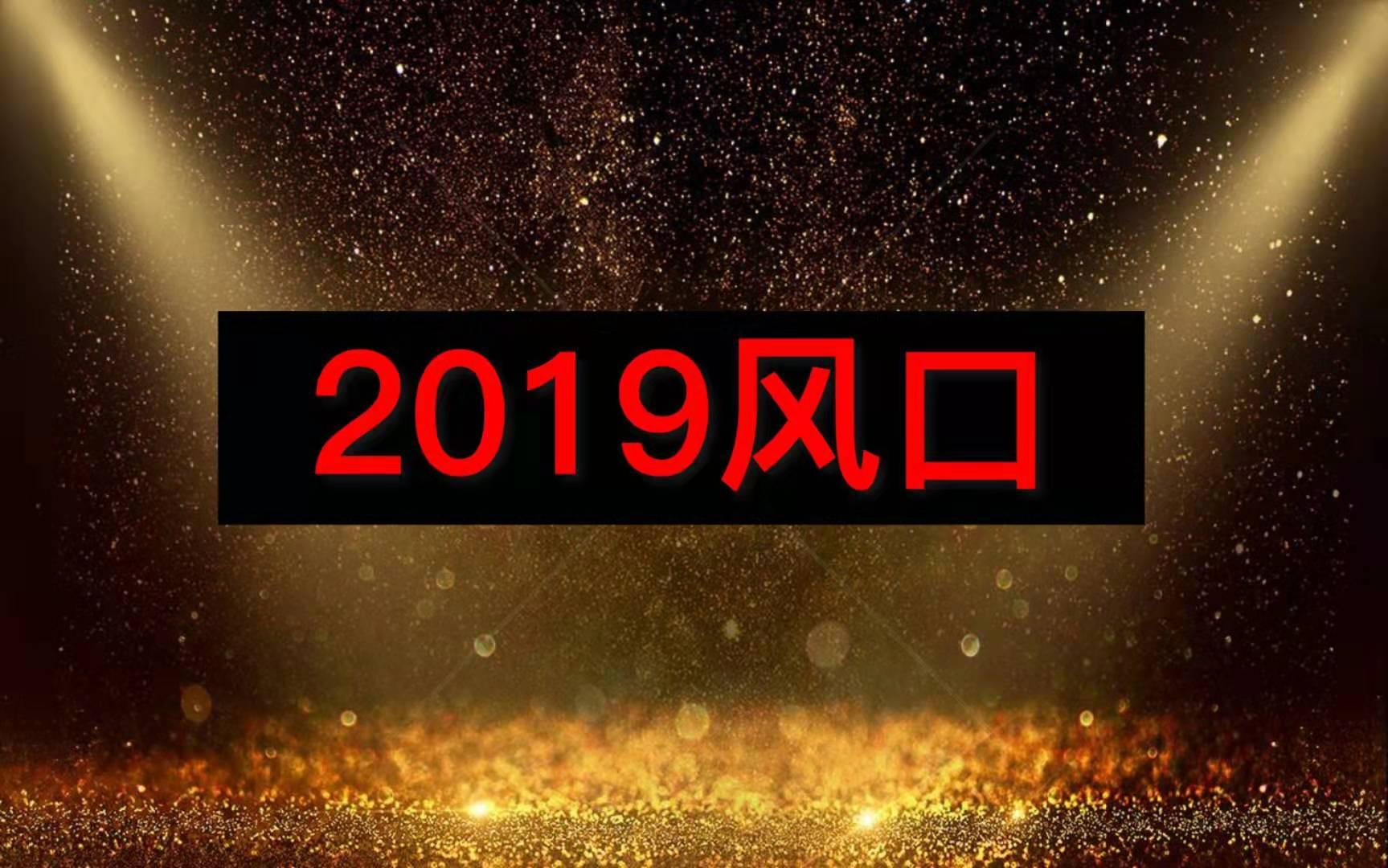 郑刚:聊聊2019互联网创业模式有哪些?