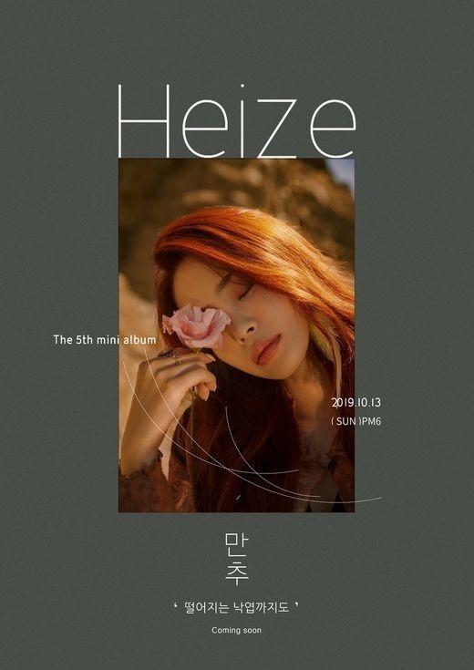 Heize第5张迷你专辑《晚秋》预告图公开 神秘的气氛