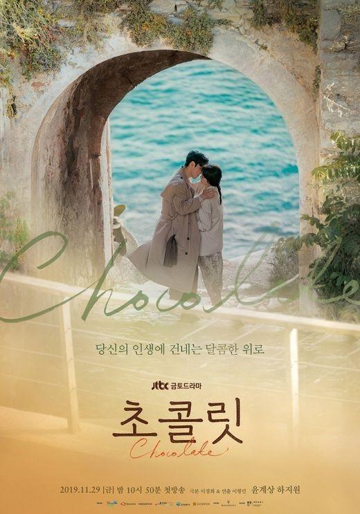 尹启相和河智苑出演电视剧《巧克力》 公开既悲伤又甜蜜的浪漫海报
