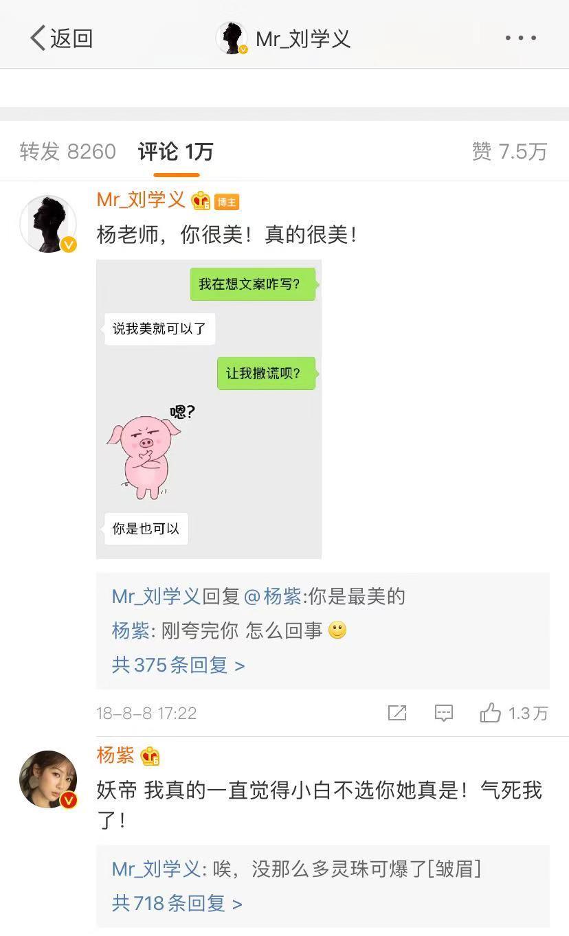 杨紫竟然有位沙雕兄弟,生日祝福方式太奇特,想不到颜值很高