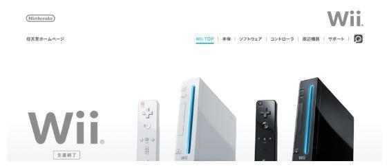 任天堂宣布停止Wii主机维修,一代游戏神机终落幕?