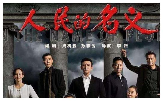《人民的名义》演员现状,唐菀刚离婚,吴刚正当红,而他进了监狱