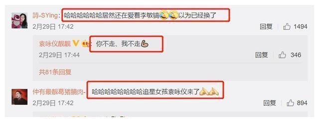 袁咏仪追李敏镐吹彩虹屁,留言区却服软表白老公