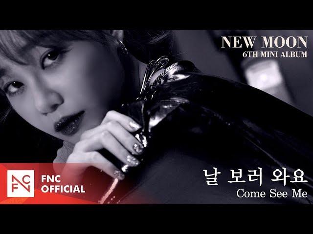 AOA徐酉奈公开第6张迷你专辑《NEW MOON》复出个人预告图像